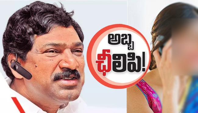 TRS Leader Rajaiah Conversation With Woman Audio Tape Leaked - Sakshi