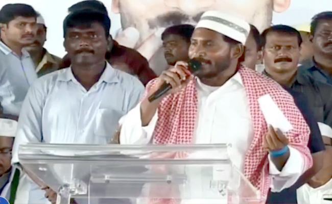 YS Jagan Mohan Reddy Speech In Muslim Minority Meeting - Sakshi