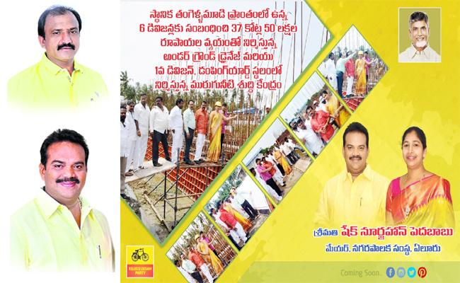 Conflicts In TDP Party West Godavari - Sakshi