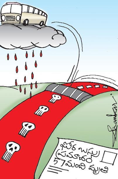 sakshi cartoon(12-09-2018) - Sakshi