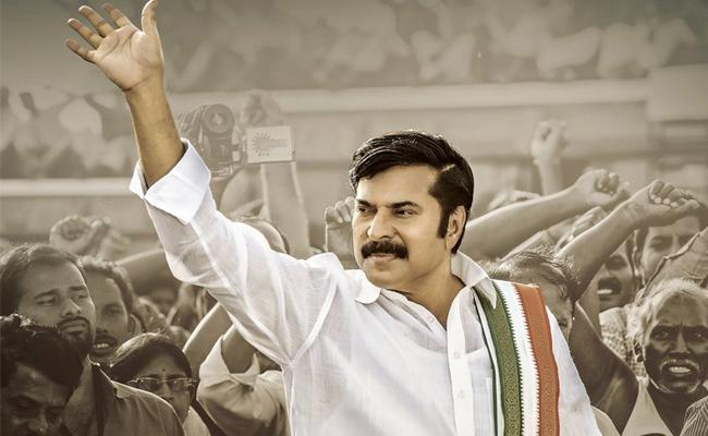 Yatra Movie Will Be Released On December 21st - Sakshi