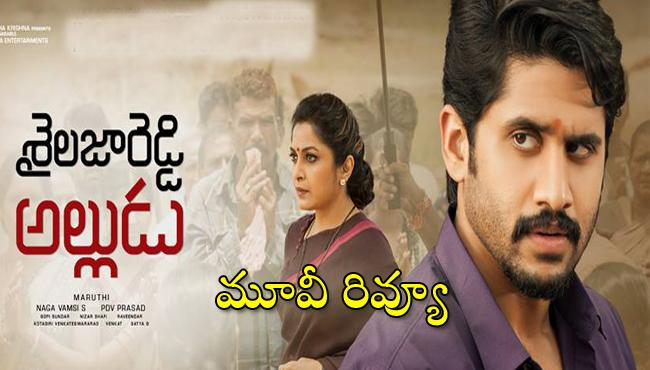 Shailaja Reddy Alludu Telugu Movie Review - Sakshi