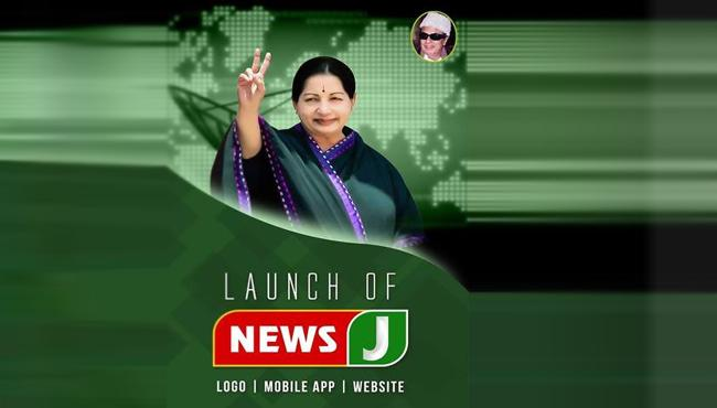 AIADMK Launches Its Own News Channel - Sakshi