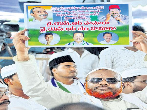 Muslim minorities spoke emotionally with YS Jagan At Muslims Meet - Sakshi