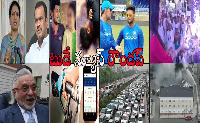 Today News Roundup 14th september 2018 - Sakshi