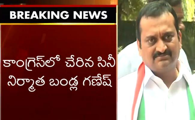 Cinema Producer Bandla Ganesh Joined In Congress Party - Sakshi