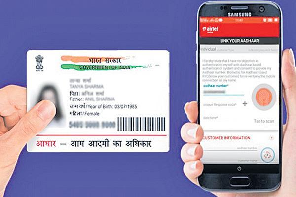 Mobile operators ask UIDAI to defer 15 Sept deadline - Sakshi