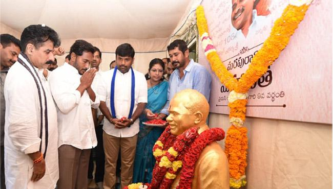 Remembering nanna on his vardanthi. His ideals have been a guiding light, Tweets YS Jagan Mohan Reddy - Sakshi