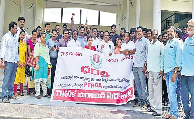 Govt Teachers Protest For CPS Cancelled Medak - Sakshi