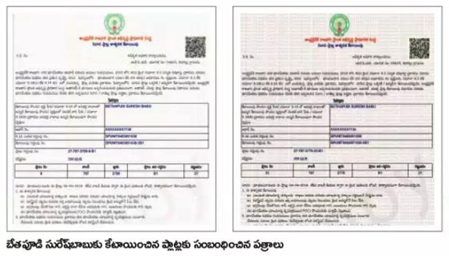 Latest scam in AP Capital amaravathi Land Pooling - Sakshi