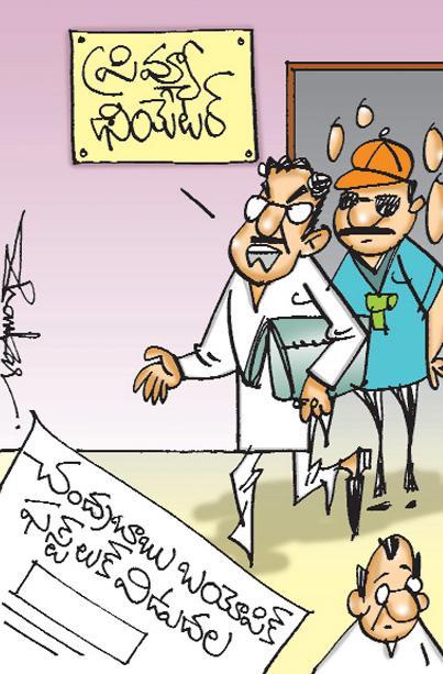 sakshi cartoon(02-09-2018) - Sakshi