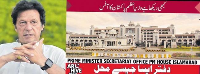 Pakistan Prime Minister Imran Khan Savings measures - Sakshi