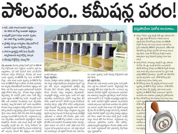 CAG fires on Polavaram Project Works Irregularities - Sakshi