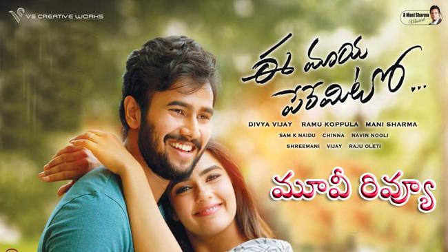 Ee Maya Peremito Telugu Movie Review - Sakshi
