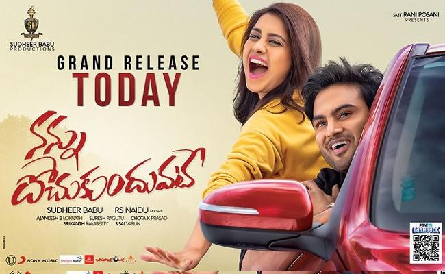 Nannu Dochukunduvate Telugu Movie Review - Sakshi