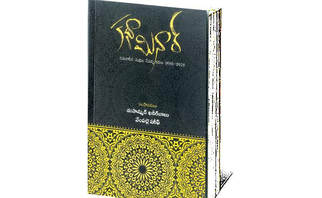 A Book On Charminar Muslims In Sakshi Sahityam