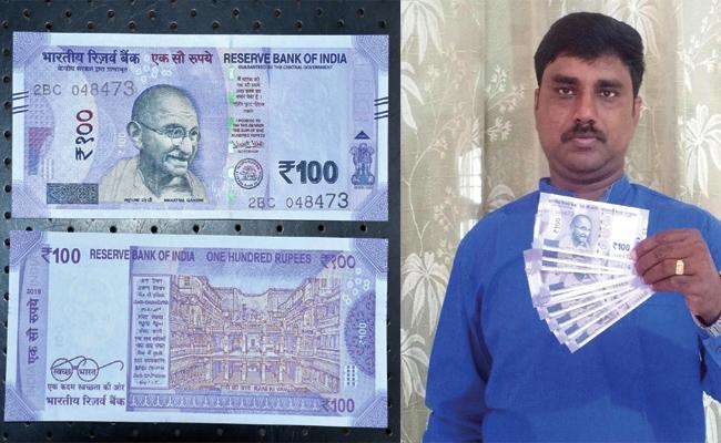 RBI Releases New Hundred Rupees Notes - Sakshi