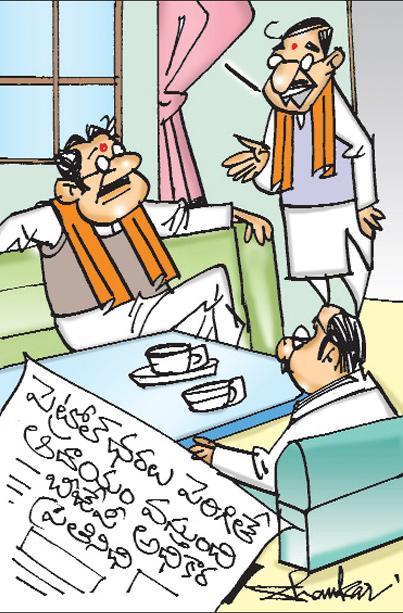 sakshi cartoon(05-09-2018) - Sakshi