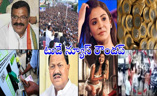 Today News Roundup 5th September - Sakshi