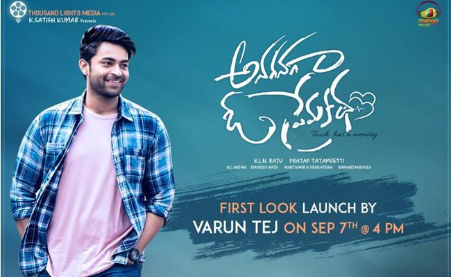 Anaganaga O Premekatha Movie First Look Launch By Varun Tej - Sakshi