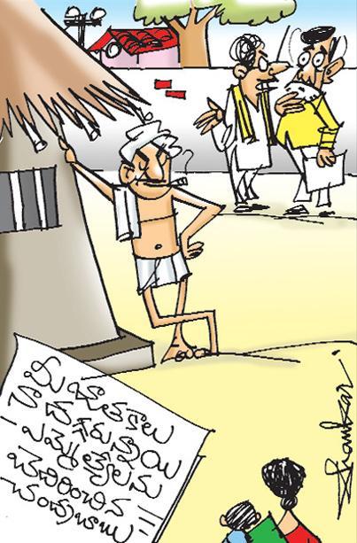 sakshi cartoon(06-09-2018) - Sakshi