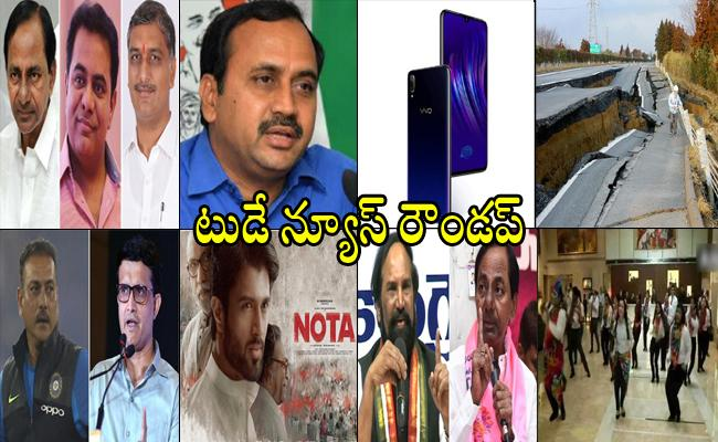 Today News Roundup 6th Spectober 2018 - Sakshi