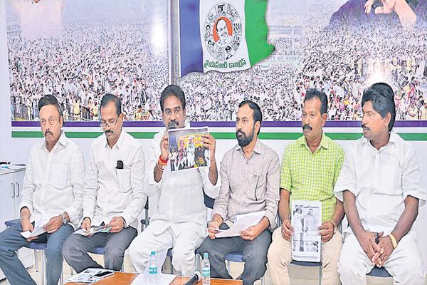 YSRCP MLAs open letter to CM Chandrababu - Sakshi