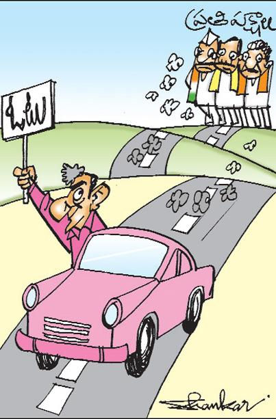 sakshi cartoon(07-09-2018) - Sakshi