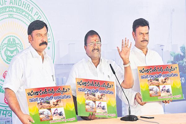 Somu Veerraju fires on TDP Leaders about sand scam - Sakshi