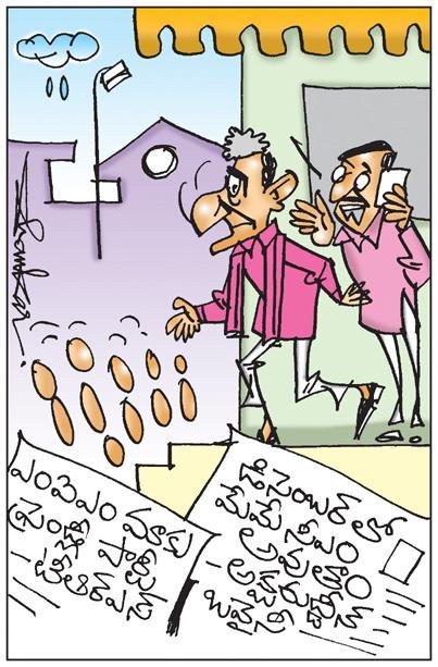 Cartoon 08 09 2019 - Sakshi
