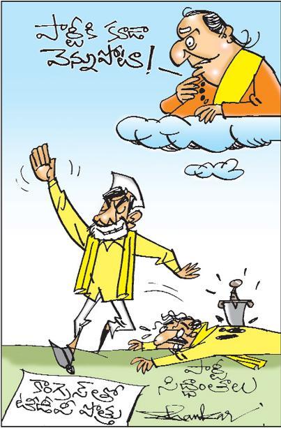 sakshi cartoon(09-09-2018) - Sakshi