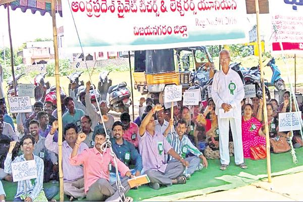 Private teachers and lecturers Protest at district collectorates - Sakshi