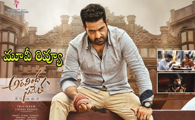 Aravinda Sametha Veera raghava Telugu Movie Review - Sakshi