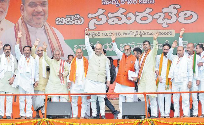 BJP Amit Shah Public Meeting At Karimnagar - Sakshi