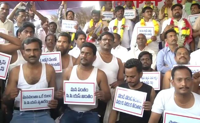 Employees Demanding For Cancellation OF CPS  - Sakshi