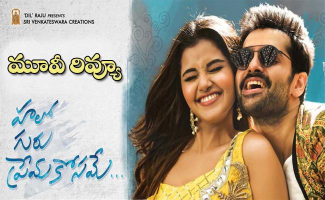 Hello Guru Prema Kosame Telugu Movie Review - Sakshi