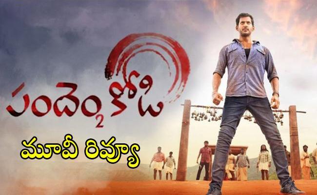 Pandem Kodi 2 Telugu Movie Review - Sakshi