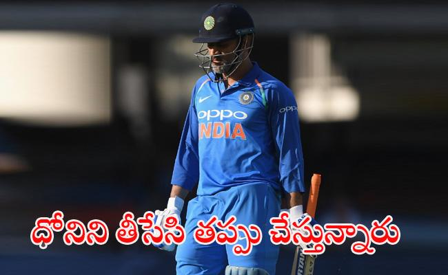 Fans Vent Out Their Anger On Twitter After MS Dhoni Exclusion From T20I Squad - Sakshi