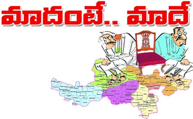 Congress MLA Candidates First List Ready Rangareddy - Sakshi