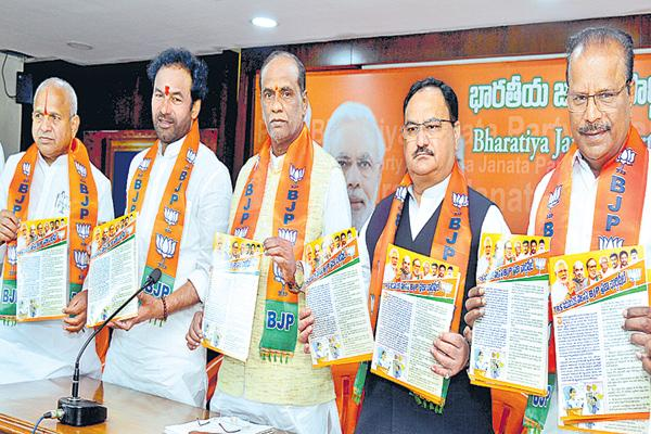 BJP calls for the people of the state - Sakshi