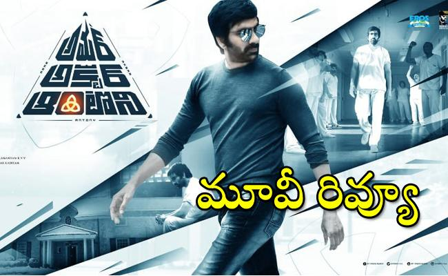Amar Akbar Antony Telugu Movie Review - Sakshi