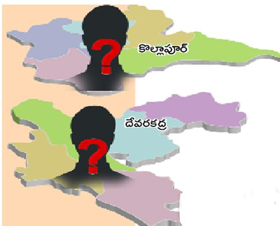 Congress, Tdp hope For Devarakadra, Kollapur Ticket Under Mahakutami Seat Sharing - Sakshi