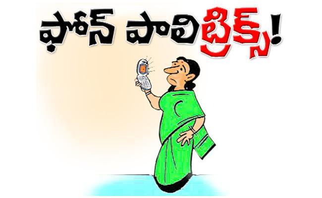 TDP Leaders Phone Politics In Srikakulam - Sakshi