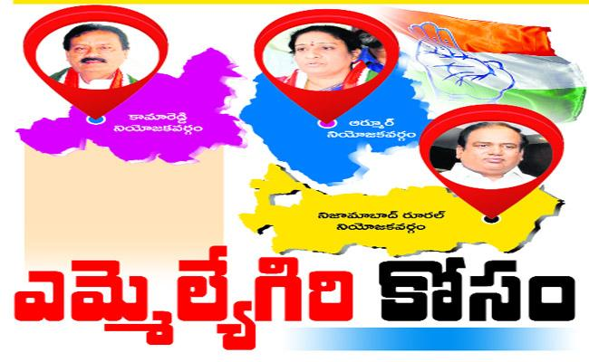 Congress MLC Candidates Wants To Contest In Election Nizamabad - Sakshi