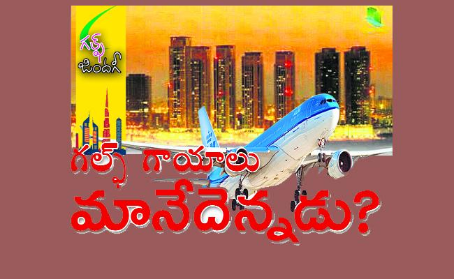 Gulf Difficulties  - Sakshi