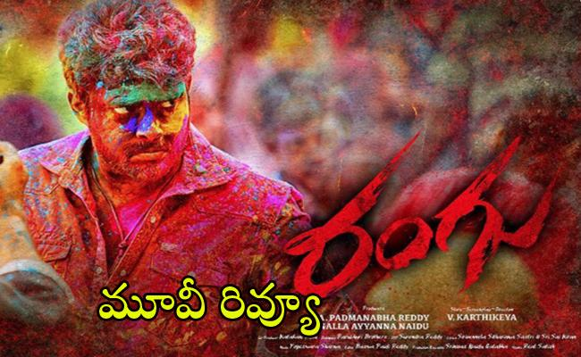Tanish Rangu Telugu Movie Review - Sakshi