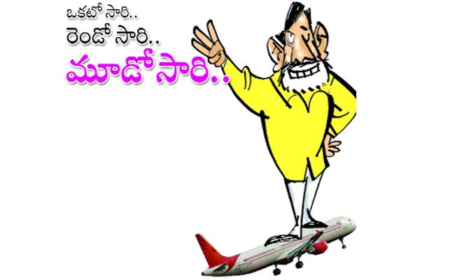 Land acquisition pendings In Airport Project - Sakshi