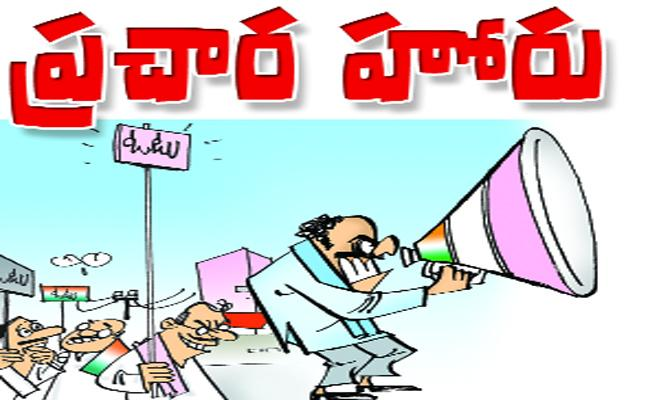 Election Campaign..  - Sakshi