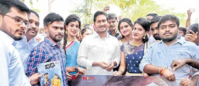 ys jaganmohan reddy release by vidhi poster - Sakshi