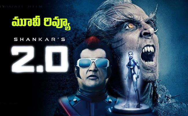 Rajinikanth And Shankar 2pointO Telugu Movie Review - Sakshi